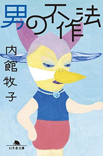 男の不作法 (幻冬舎文庫)