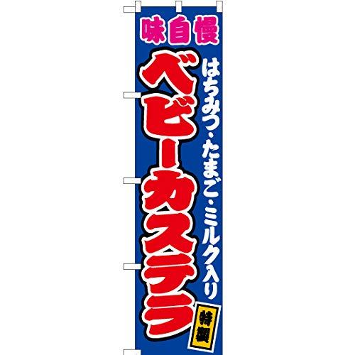 のぼり ベビーカステラ(はちみつ・たまご・ミルク入り) 青 JYS-141 [並行輸入品]