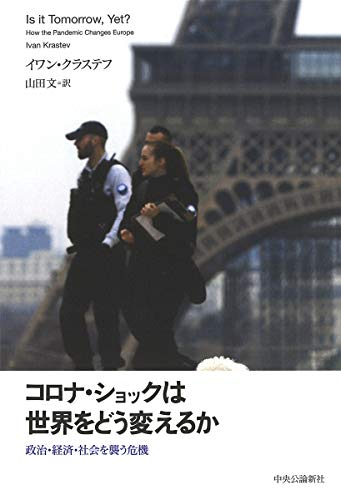コロナ・ショックは世界をどう変えるか-政治・経済・社会を襲う危機 (単行本)