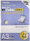 ラミネートフィルム UVカット A3 BH034 1箱(100枚)