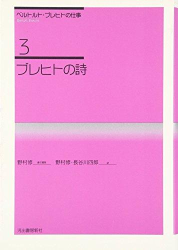 ブレヒトの詩 (ベルトルト・ブレヒトの仕事)の詳細を見る