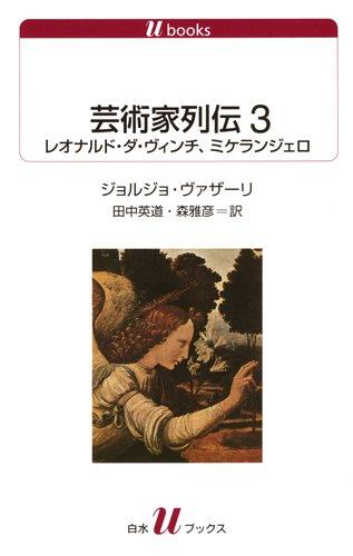 芸術家列伝3 ― レオナルド・ダ・ヴィンチ、ミケランジェロ (白水Uブックス1124)