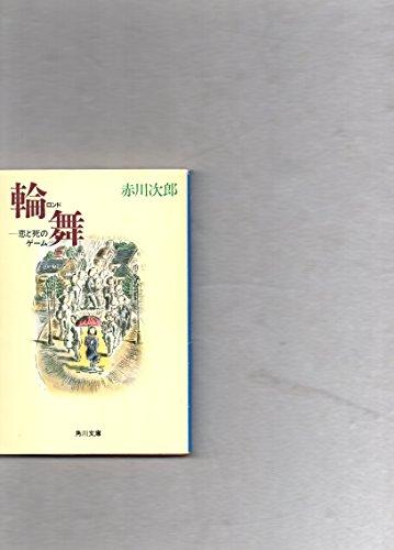 輪舞(ロンド)―恋と死のゲーム (角川文庫)の詳細を見る