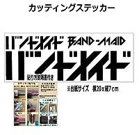 【⑦黒】バンドメイド BANDMAID カッティングステッカー