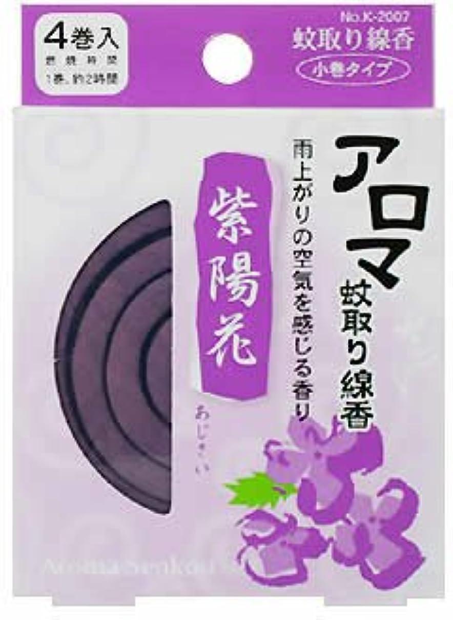 乱闘消毒する復讐アロマ蚊取り線香 紫陽花(あじさい)