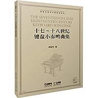 十七-十八世纪键盘小奏鸣曲集/赵晓生钢琴小奏鸣曲曲库