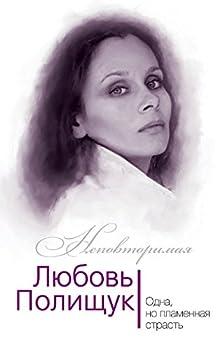 Hardcover Liubov Polishchuk : Odna, No Plamennaia Strast [Russian] Book