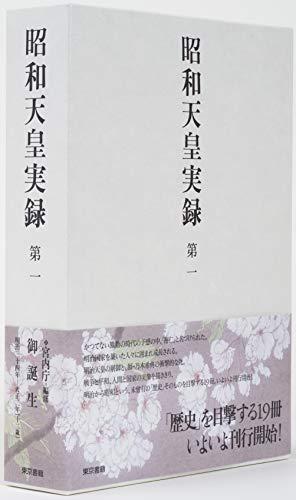 昭和天皇実録 第一