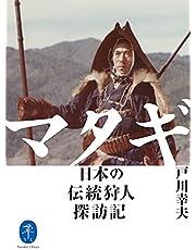 ヤマケイ文庫 マタギ 日本の伝統狩人探訪記