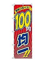 (お得な2枚セット)N_のぼり 2697 衝撃プライス100円均一 2枚セット