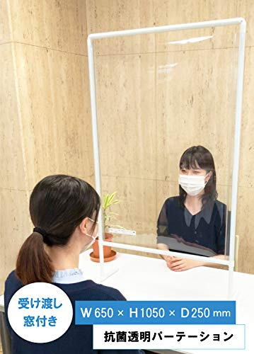 【日本製】銀イオン抗菌剤配合 窓付簡単組立 飛沫防止 透明パーテーション W650×H1050mm