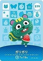 どうぶつの森 amiiboカード 第4弾 【379】 ガリガリ