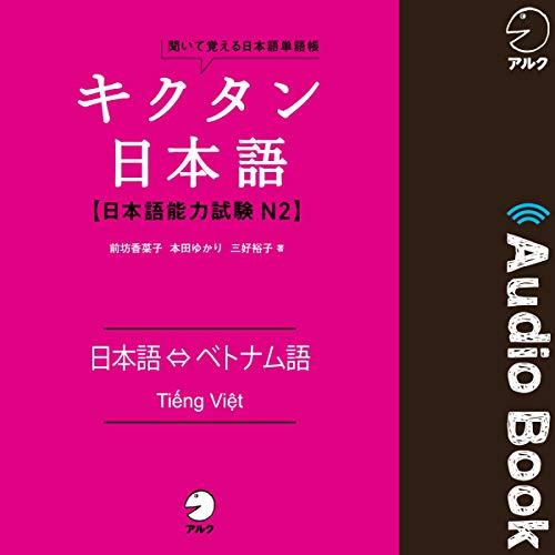 『キクタン日本語 日本語能力試験N2 日本語⇔ベトナム語(Japanese⇔Vietnamese)』のカバーアート