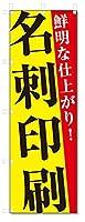 のぼり旗 名刺印刷 (W600×H1800)