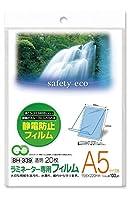 アスカ ラミネートフィルム エコ BH339 A5サイズ 20枚入 100ミクロン