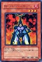 遊戯王カード N・フレア・スカラベ DP03-JP006R