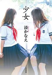 湊かなえ 少女 映画化 キャスト 山本美月 本田翼