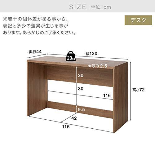 LOWYAシステムデスクデスク壁面収納セット本棚シンプル幅120cmライトブラウン