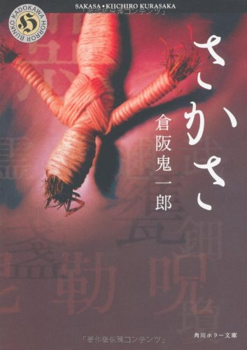 さかさ (角川ホラー文庫)の詳細を見る