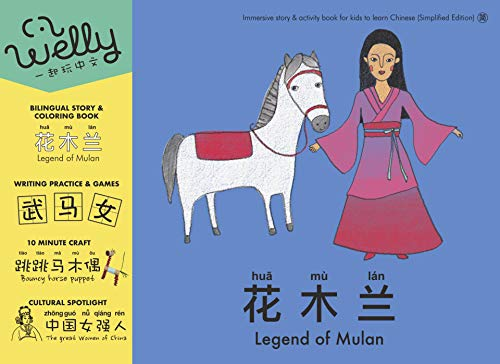 Legend of Mulan (花木兰): Immersive story & activity book for kids to learn Chinese (Simplified) (English Edition)