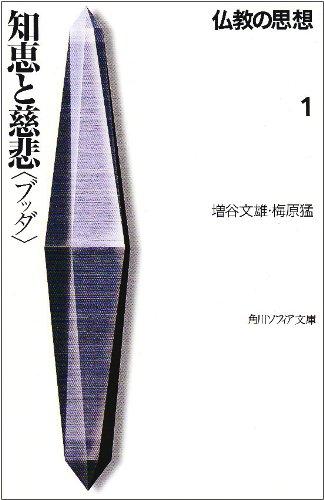 仏教の思想 1 知恵と慈悲<ブッダ> (角川ソフィア文庫)の詳細を見る