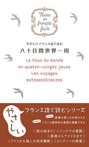 やさしいフランス語で読む八十日間世界一周 (Textes en francais facile)