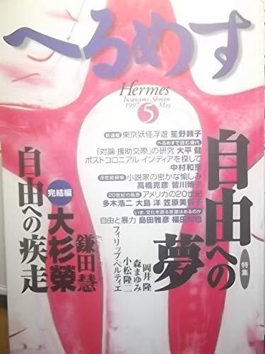 へるめす 1997年5月号  自由への夢の詳細を見る