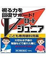 【第3類医薬品】Vロートジュニア 13mL ×2