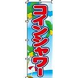 のぼり コインシャワー 0130251IN
