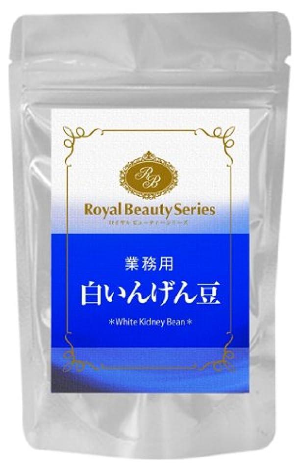 広告主底象ロイヤルビューティーシリーズ 業務用 白いんげん豆 300mg x180粒