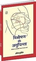 Vibhishan Ki Anuchinta