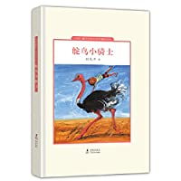 Chinese children's literature to the world : ostrich little knight(Chinese Edition)