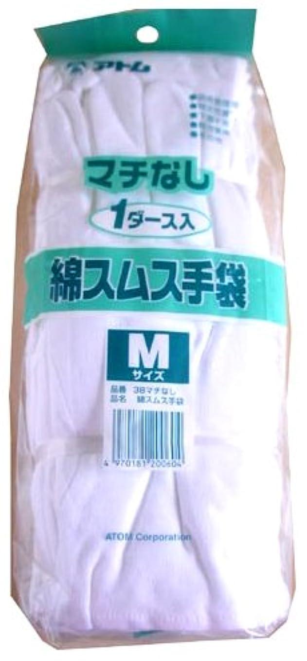 確認石灰岩流す綿100% スムス手袋 マチなし M (12組入)