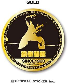 アントニオ猪木X東スポ 技シリーズ ステッカー 鉄拳制裁 鏡面 金 銀 秘蔵写真 記念 猪木ジャパン! プロレス IN035 gs 公式グッズ (GOLD)
