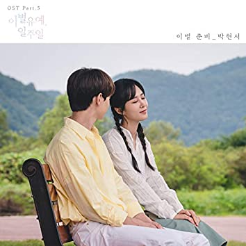 A Week Before Farewell (Original Television Soundtrack) Pt. 5
