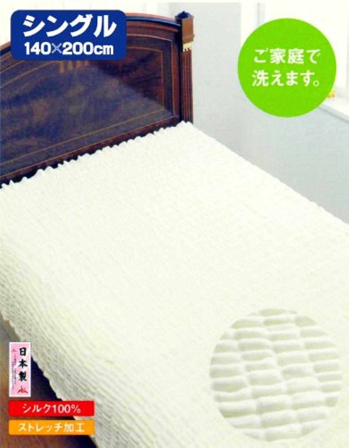 日本製シルクかるーくあったかストレッチ毛布シングルサイズ(140X200cm)[FMS-5001]