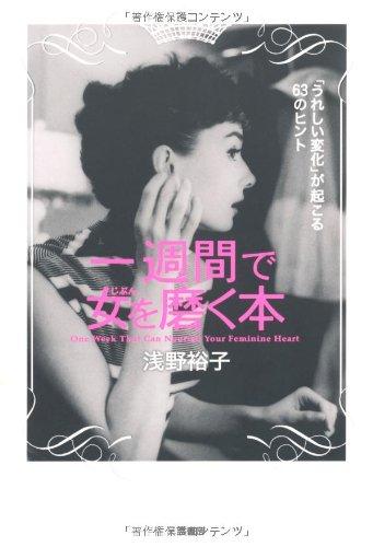 一週間で女(じぶん)を磨く本―「うれしい変化」が起こる63のヒント