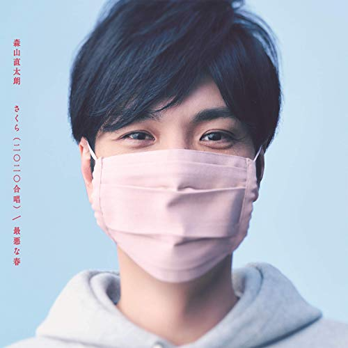 さくら(二〇二〇合唱)/ 最悪な春 (初回限定盤)(DVD付)