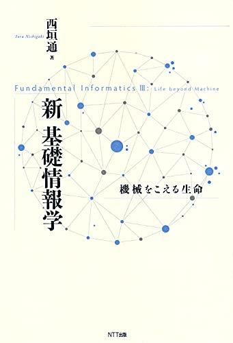 新 基礎情報学 ―機械をこえる生命