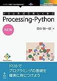 ドリル形式で楽しく学ぶ Processing-Python 改訂版 (Future Coders(NextPublishing))
