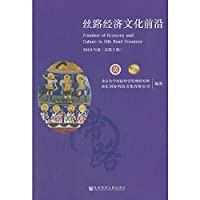 Forefront of economic and cultural Silk Road 2018 volume (total third series)(Chinese Edition)