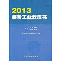 2013 Blue Book of the equipment industry(Chinese Edition)