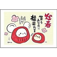 フタバ 子年お年玉年賀はがき 3枚入 イラスト作家Rico RC-09