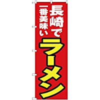 【ポリエステル製】のぼり 長崎で一番美味い ラーメン YN-4507 のぼり 看板 ポスター タペストリー 集客 [並行輸入品]