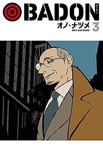 BADON(3) (ビッグガンガンコミックス)