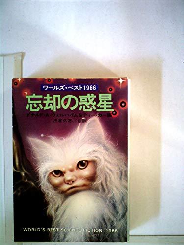忘却の惑星 (1978年) (ハヤカワ文庫―SF)
