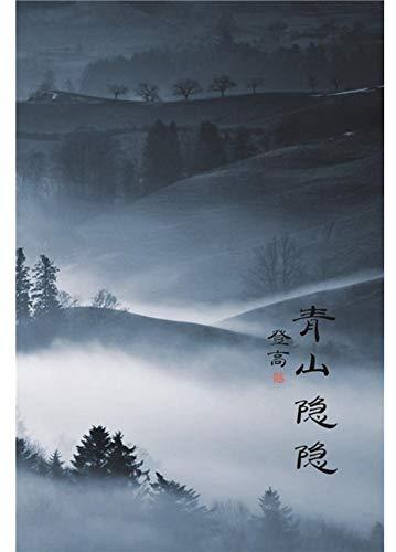 Behang traditionele Chinese lettertekens landschap poster canvas schilderij bergen mist afbeelding kunstdruk woonkamer studie decor schilderij 16x20inch(40x50cm) A