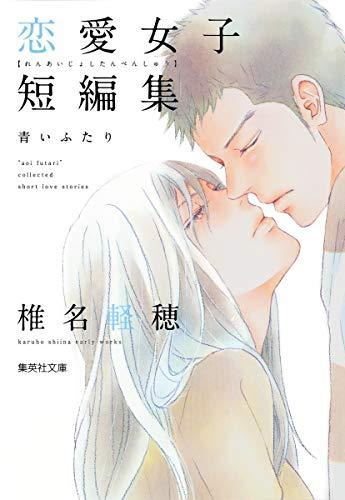 椎名軽穂 恋愛女子短編集 青いふたり (集英社文庫(コミック版))