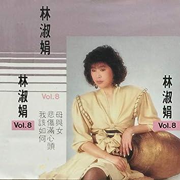 林淑娟, Vol. 8