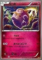 ポケモンカードXY ピッピ /破天の怒り(PMXY9)/シングルカード